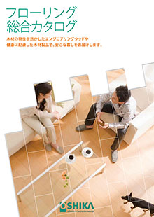フローリング総合カタログ
