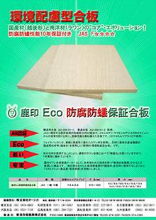 ECO 防腐防蟻保証合板