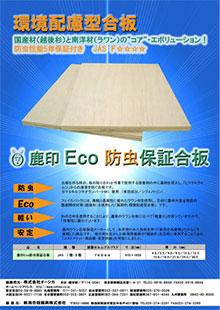 ECO 防虫保証合板