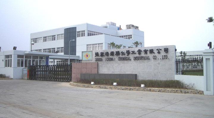 張家港源勝化學工業有限公司