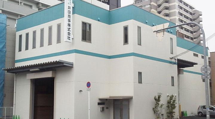 井田商事株式会社